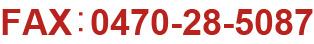 FAX 0470-28-5087